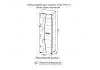 «Лагуна 7» Шкаф двухстворчатый