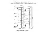 «Лагуна 7» Шкаф для платья и белья Четырехстворчатый (1,8м)