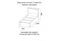 """Кровать одинарная """"Гамма 20"""" 0,9*2,0"""
