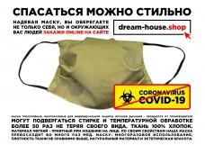 Средства защиты (1)